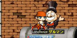 LongRangeくん
