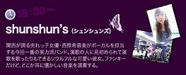 shunshun's20110424