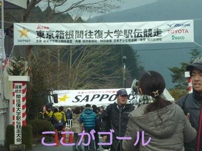箱根駅伝2012003