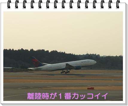 成田お迎え002