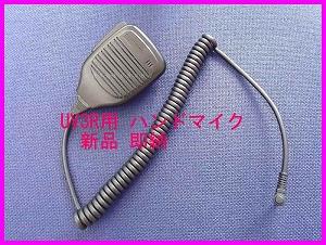 UV3R ハンディ機用 ハンドマイク