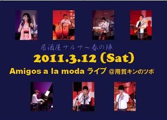 flyer201103