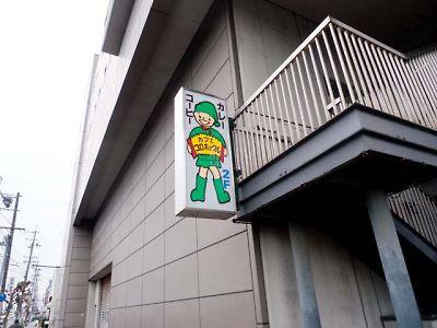 カフェ・コロポックル 看板
