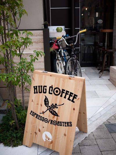 ハグコーヒー アネックス 店の外観