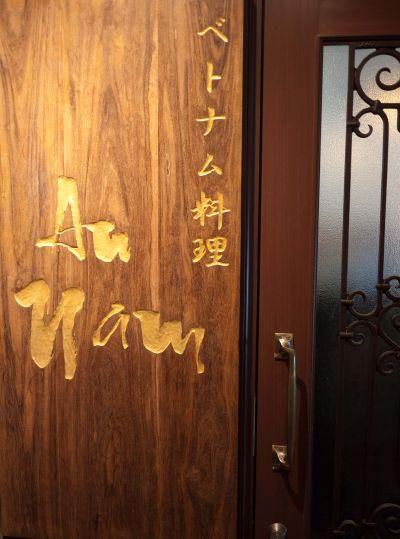 AnNam (アンナム) 店の外観