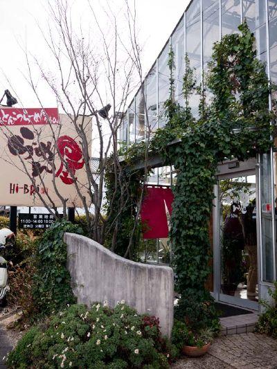 らーめん屋Hi-BRi 店の外観