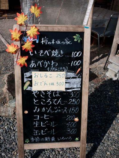 柿の木坂の家 メニュー看板