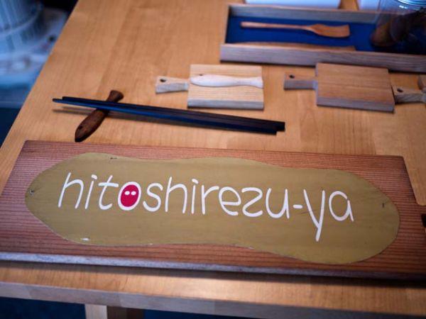 hitoshirezu-ya 黒檀の箸