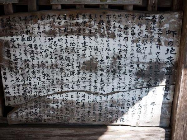 島田 桧峠の地蔵堂