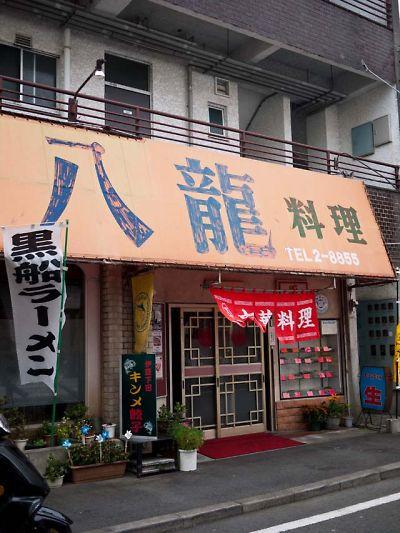 下田 八龍 店の外観
