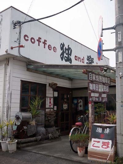 珈琲問屋 独楽 店の外観