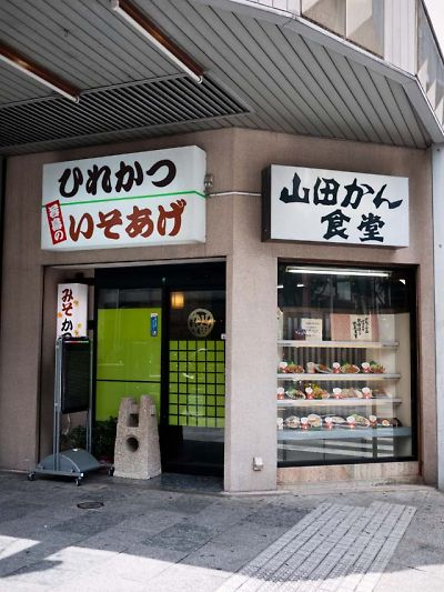 山田かん食堂 店の外観