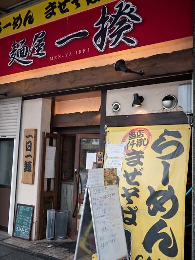 麺屋 一揆 店の外観