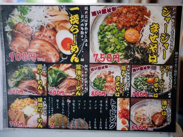麺屋 一揆 メニュー