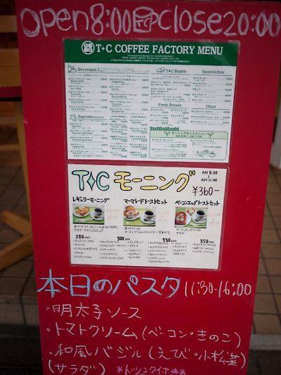 T・Cカフェファクトリー (TC COFFEE FACTORY) メニュー