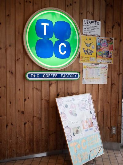 T・Cカフェファクトリー (TC COFFEE FACTORY)店の外観