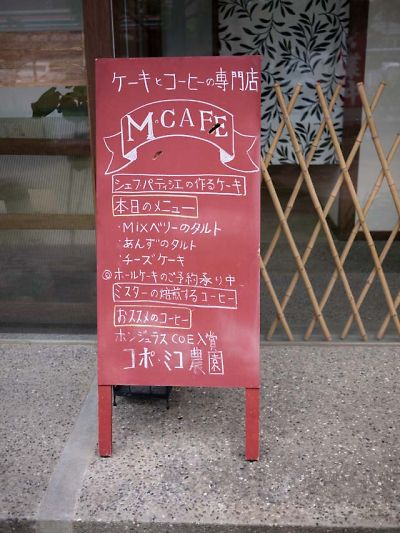 M・CAFE 看板メニュー