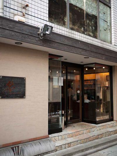 邑 wagashi&cafe 店の外観