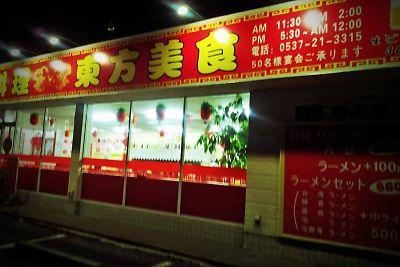 東方美食 店の外観