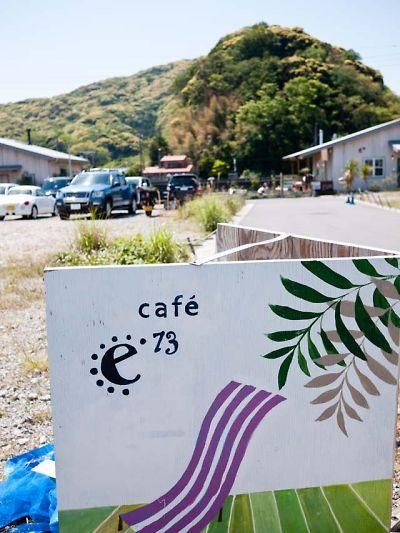 cafe e73 看板