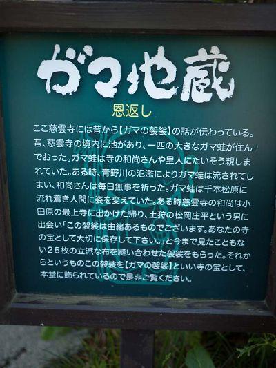 慈雲寺 がま地蔵の話