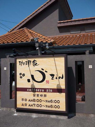 珈琲家 心 ZIN 佐古木店 メニュー