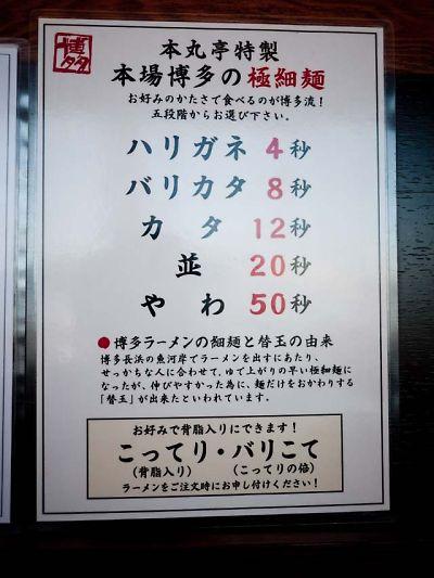 博多ラーメン 本丸亭 飛島店 麺のかたさ