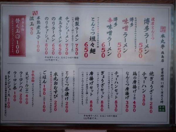 博多ラーメン 本丸亭 飛島店 メニュー