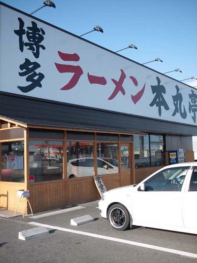 博多ラーメン 本丸亭 飛島店 店の外観