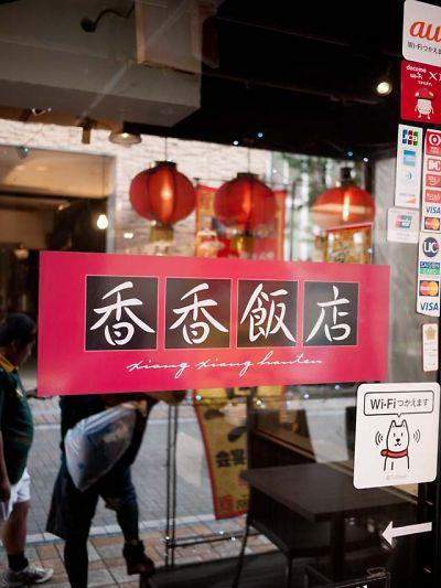 香香飯店 店の外観