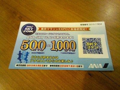 tokyo_marathon2.jpg
