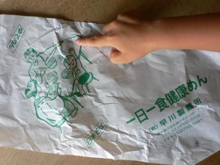 予想通りの包装紙。