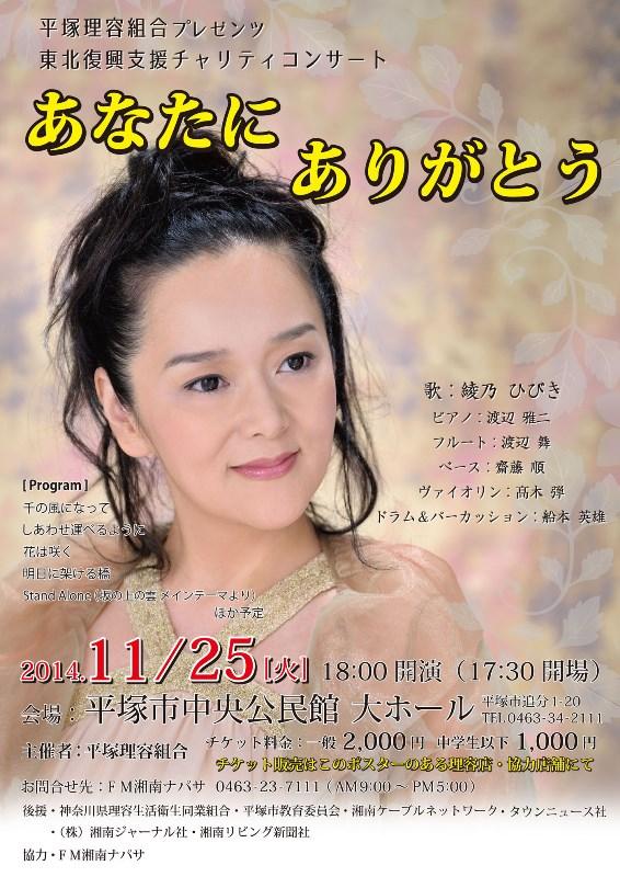 11月25日平塚チャリティチラシ(表)JPEG - コピー