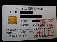 登録証 (2)