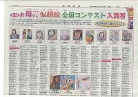 産経新聞母の日似顔絵コンクール20100508