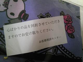 バンダイ (2)