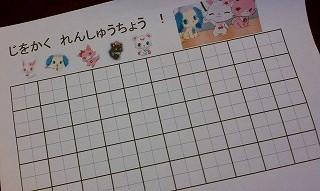 字の練習 (1)