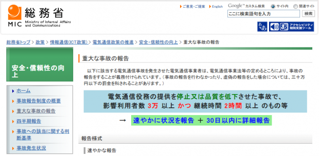 140110_softbank_syogai.png