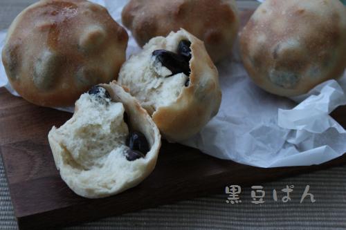 黒豆パン作り1