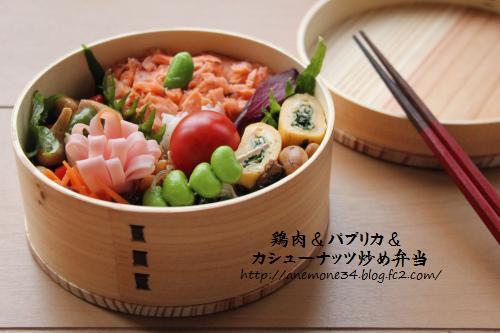 鶏肉カシューナッツ炒め弁当1