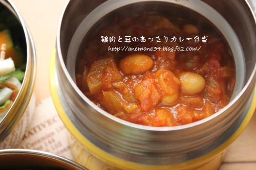鶏肉と豆のカレー弁当1