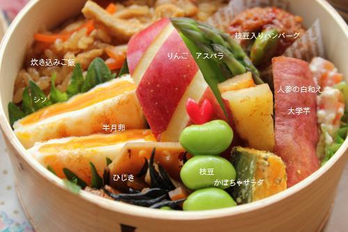 炊き込みご飯弁当1