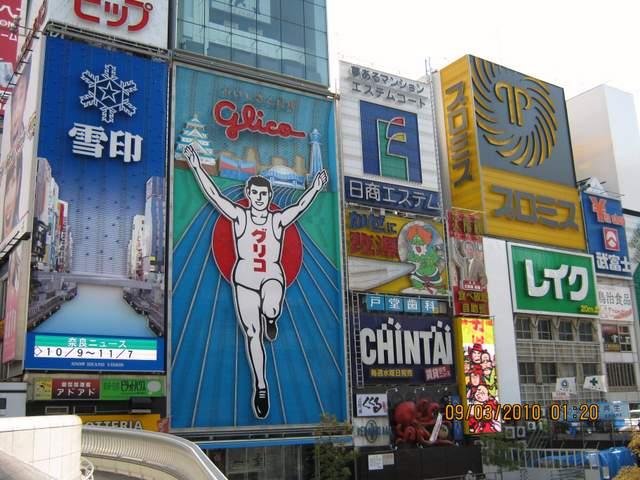 Japan 2010 nao 209