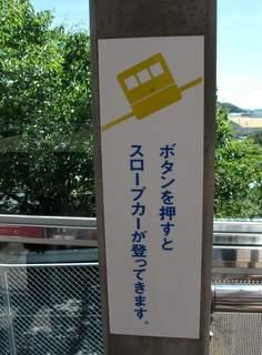 Japan 2010 336