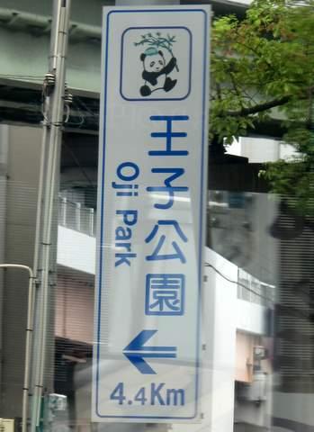 Japan 2010 479