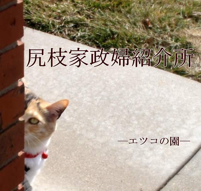 尻枝家政婦紹介所 エツコの園