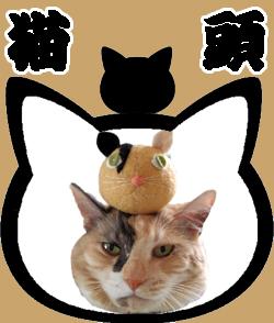 猫頭 みこ