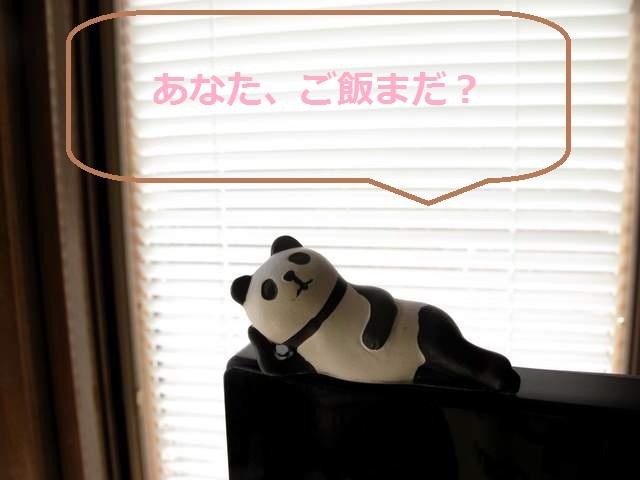 パンダ ごはんまだ?シェラさん