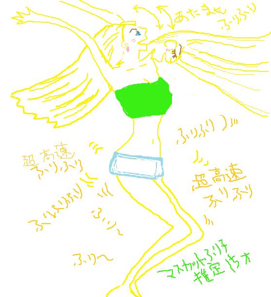 マスカットふり子 1