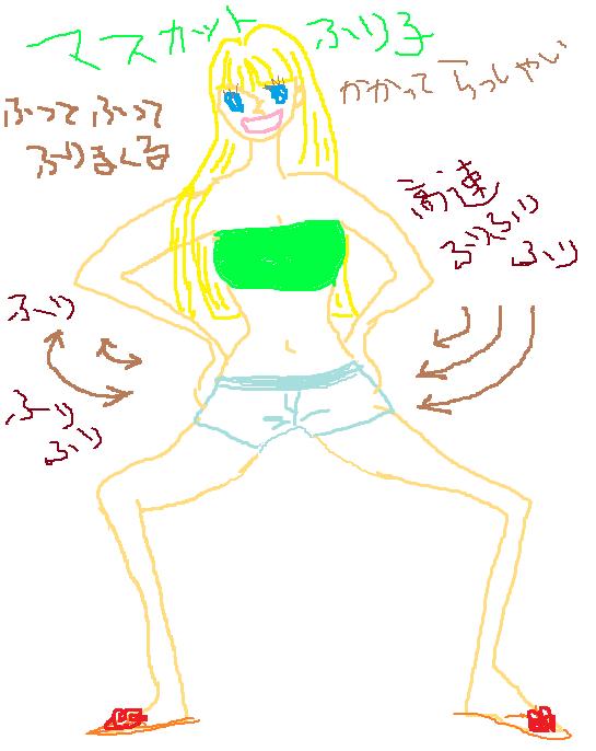 マスカットふり子3